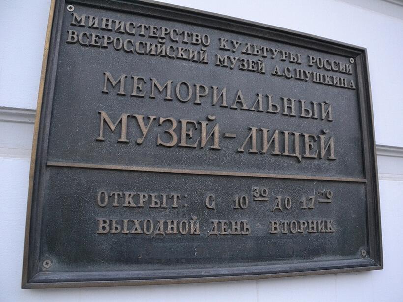 Табличка у входа в Лицей