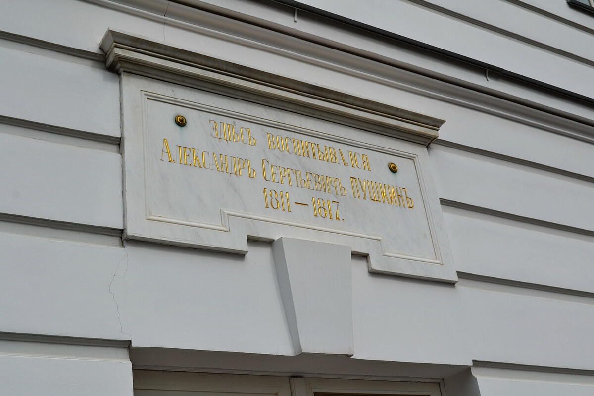 Памятная табличка на стене лицея